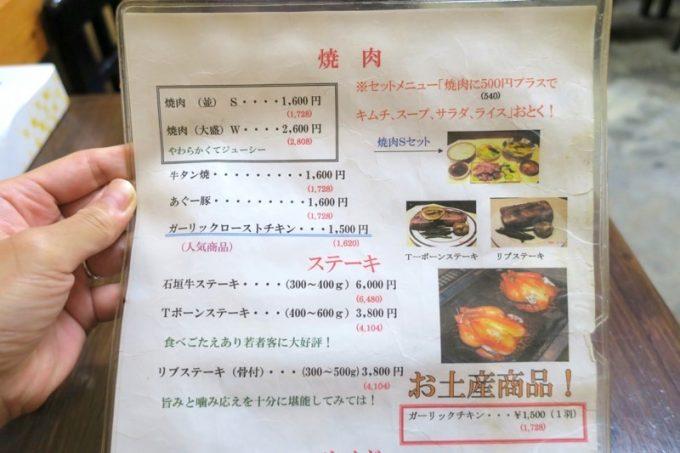 那覇・松山「焼肉の店 牛屋」のメニュー。