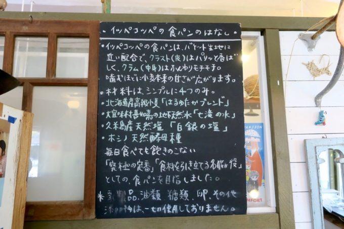 イッペコッペの食パンのはなしが書かれた黒板。