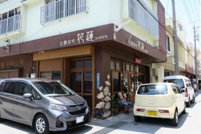 宜野湾にある台湾小吃「花蓮(かれん)」の外観。