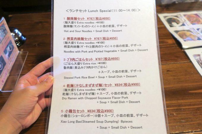 台湾小吃「花蓮(かれん)」のランチメニュー