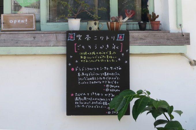 「喫茶ニワトリ」の2017年5月のメニュー。