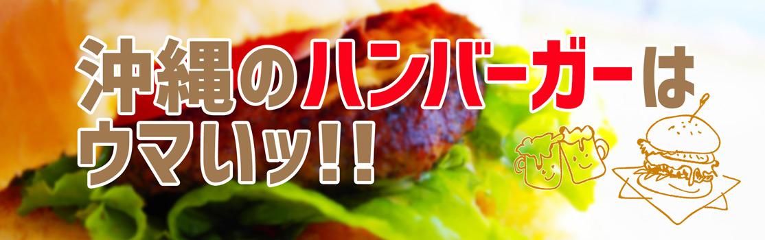 沖縄のハンバーガーはウマいッ!!