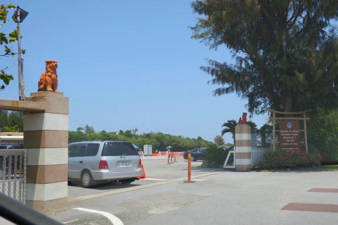 「オクマビーチフェスト」が行われた米軍保養地の入り口