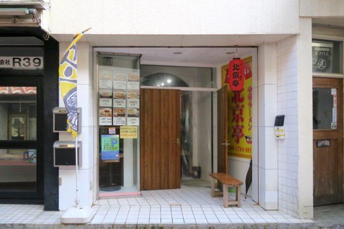 沖縄市・パルミラ通り「北京亭」の外観。