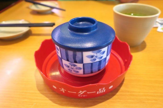 春の茶碗蒸し(蒸しほたて)