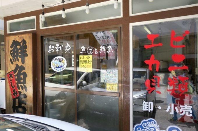 那覇・赤嶺「魚屋直営食堂 魚まる」のお隣には、お魚屋さん直営の売店がある。