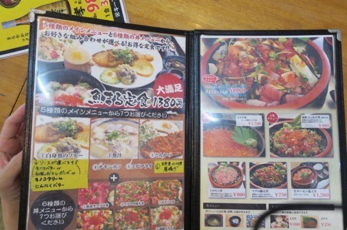 那覇・赤嶺「魚屋直営食堂 魚まる」のランチメニュー(その1)