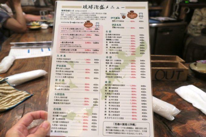 那覇・栄町「古酒と琉球料理 うりずん」のドリンクメニュー