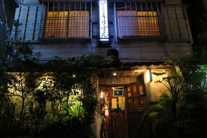 那覇・栄町「古酒と琉球料理 うりずん」の外観(その2)
