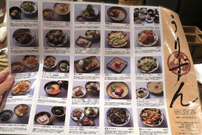 那覇・栄町「古酒と琉球料理 うりずん」のメニュー(その1)