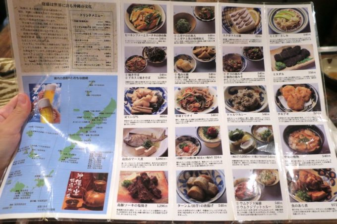 那覇・栄町「古酒と琉球料理 うりずん」のメニュー(その2)