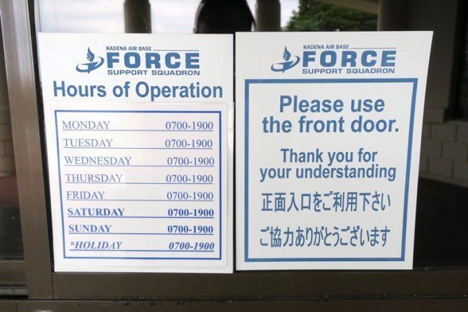「知花ゴルフコース」の営業時間