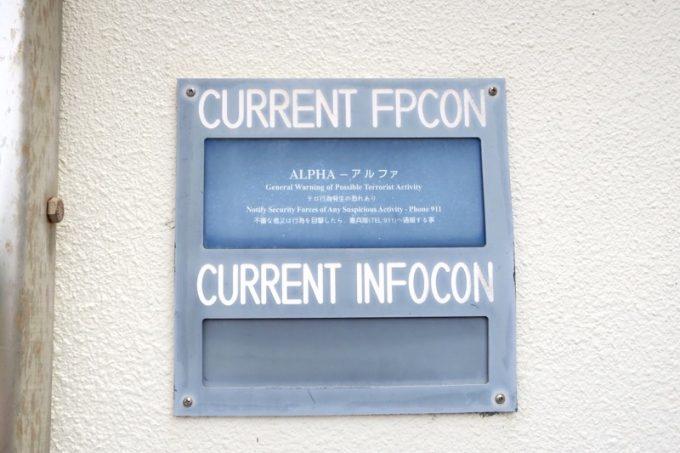 入り口近くには、CURRENT FPCON(対テロ脅威警戒コンディション)があった。