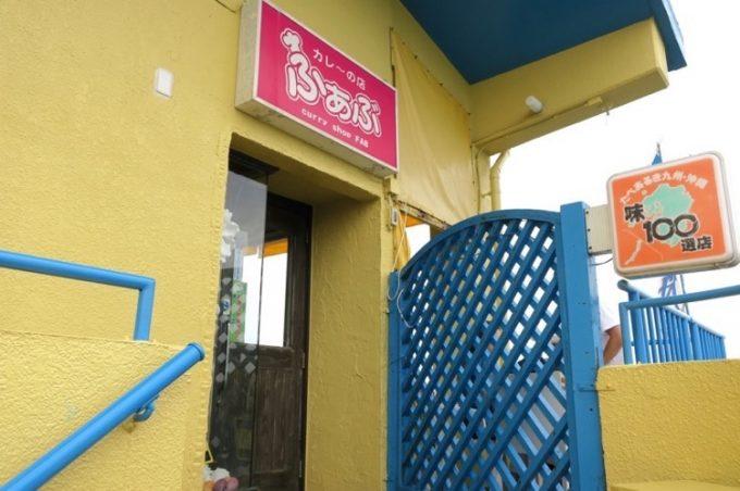 北谷「レストラン ふぁぶ」の入り口。