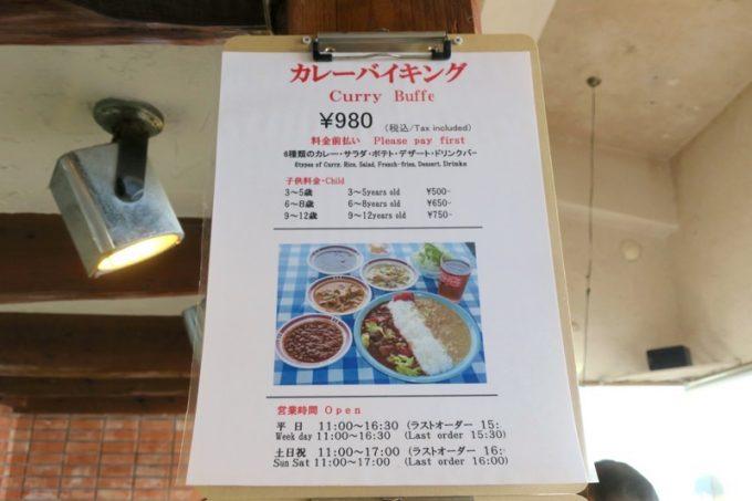 北谷「レストラン ふぁぶ」のメニュー表。980円でカレー食べ放題。