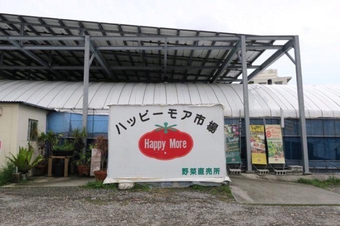 宜野湾「ハッピーモア市場」の外観