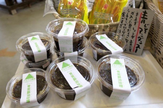 クルク山商店の青紫蘇油味噌(アンダンスー、250円)