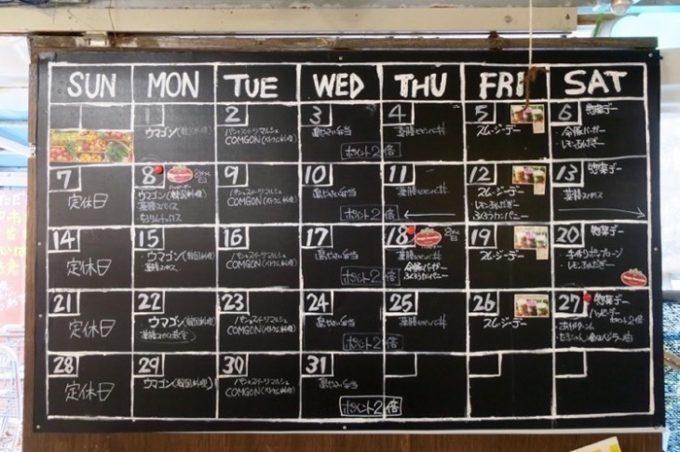 月ごとのカレンダーがあり、日別で何をしているかわかりやすい。