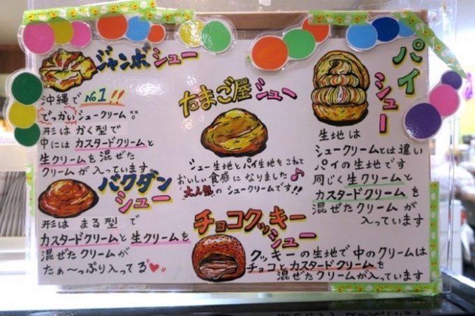 シュークリームは5種類もある。