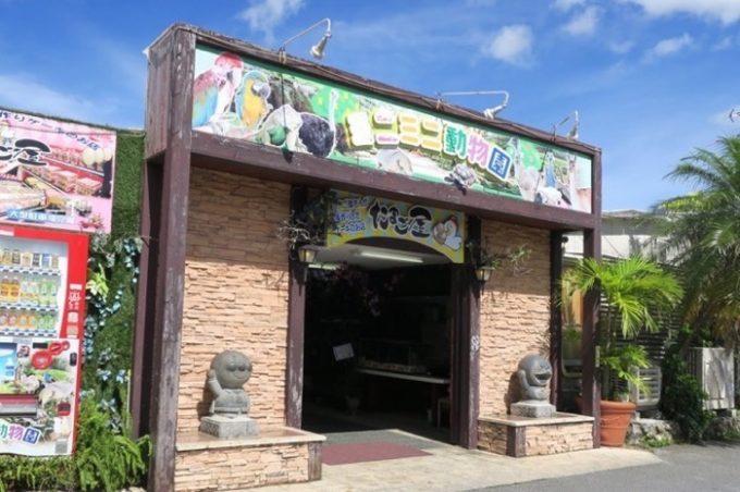 ミニミニ動物園の本丸は、こちらの建物の奥にある。