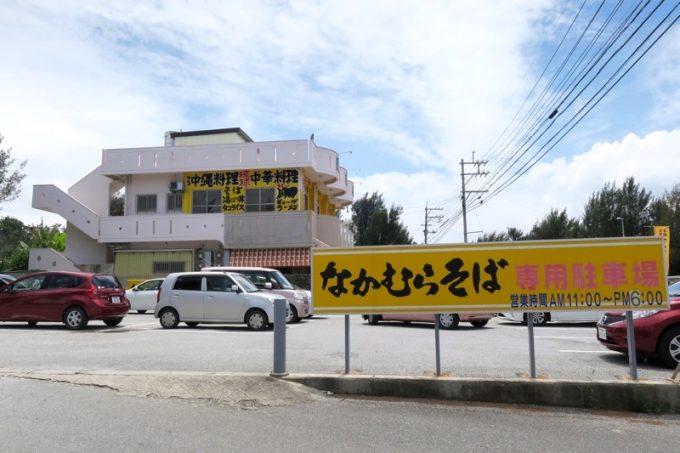 「なかむらそば」の建物横には大きな駐車場がある。