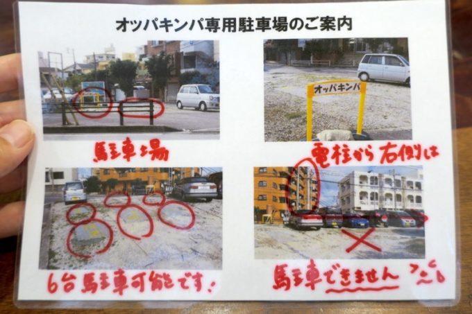 駐車位置が決まっているので、専用駐車所の場所を必ず確認しよう。