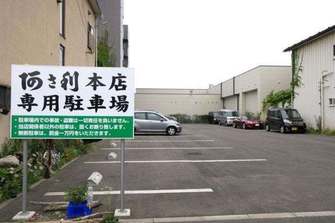 「阿佐利精肉店」の裏手には駐車場がある。