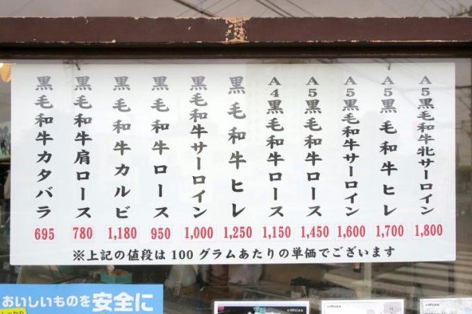 高級なすき焼肉が販売されている。