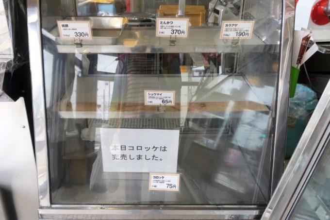 名物のコロッケ(1個75円)は売り切れていた。