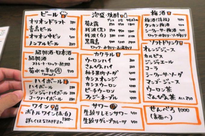 「アジア麺 樹」のドリンクメニュー