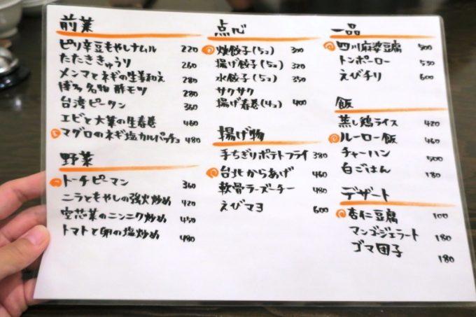 「アジア麺 樹」のフードメニュー