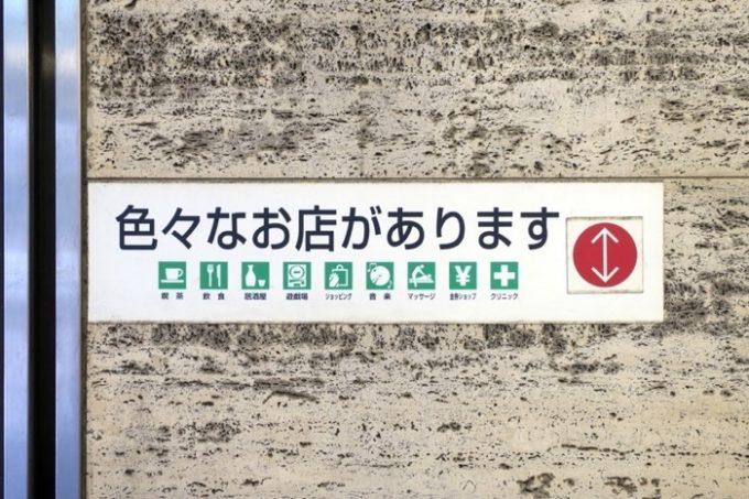 大阪駅前第一ビルにはいろんなお店があるんだそうです。