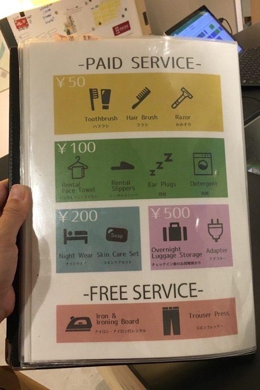 有料サービス