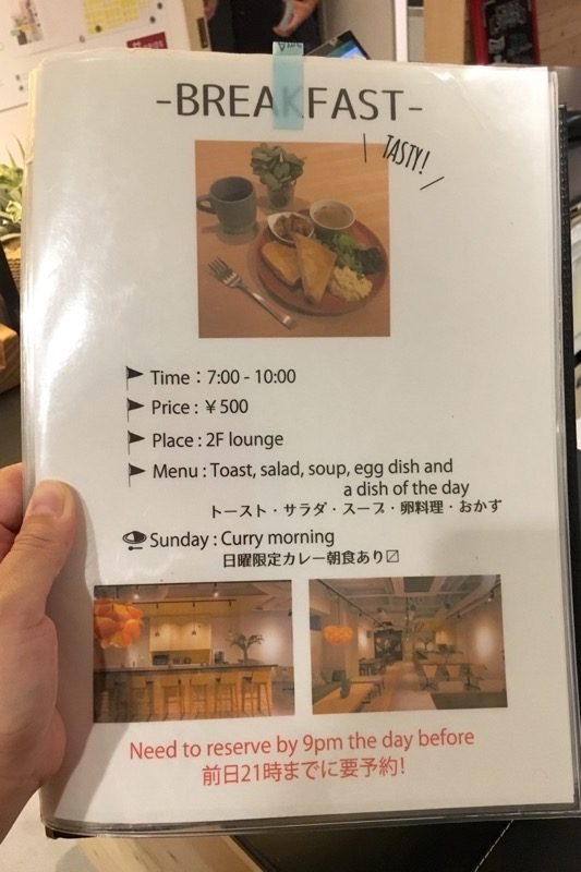 「グリッズ札幌ホテル&ホステル」では有料で朝ごはんを用意してもらうことができる