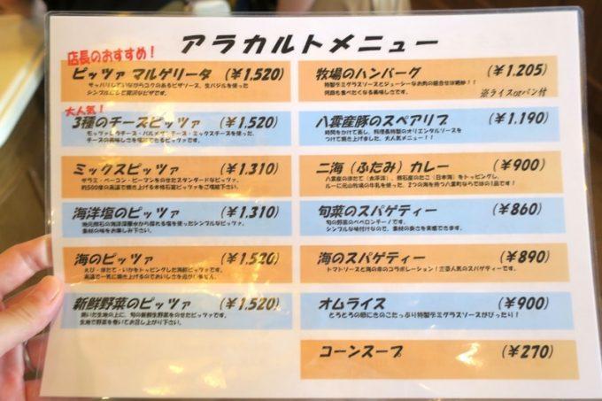 「ハーベスター八雲」イートインメニュー(その1)