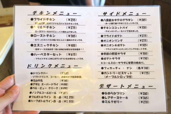 「ハーベスター八雲」イートインメニュー(その2)
