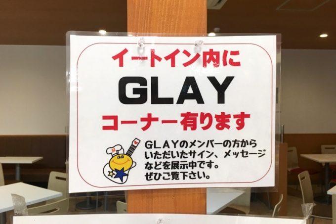 イートインには函館出身のGLAYコーナーがあるらしい。