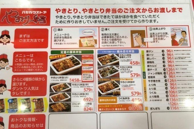 やきとり弁当や焼鳥の注文方法を確認。