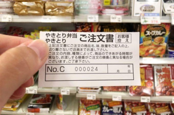 オーダー後、注文番号を控えて店内で待つ。