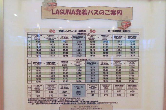 ラグナガーデンホテル発着バスの時刻表