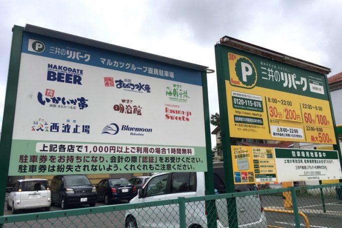 近くにある三井のリパーク(コイン駐車場)なら1時間無料になる。
