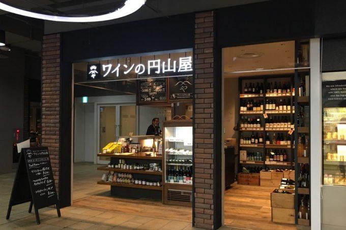 札幌駅パセオ1階にある「ワインの円山屋」。
