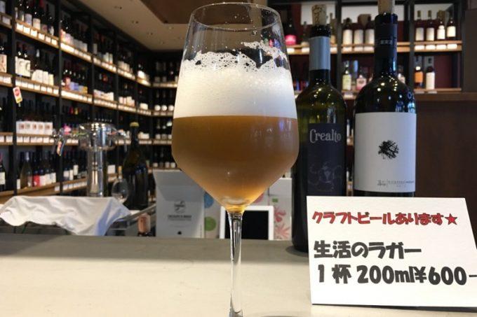 ファントムブルワリーHobo Brewing(ホーボーブルーイング)の生活のラガー(600円)