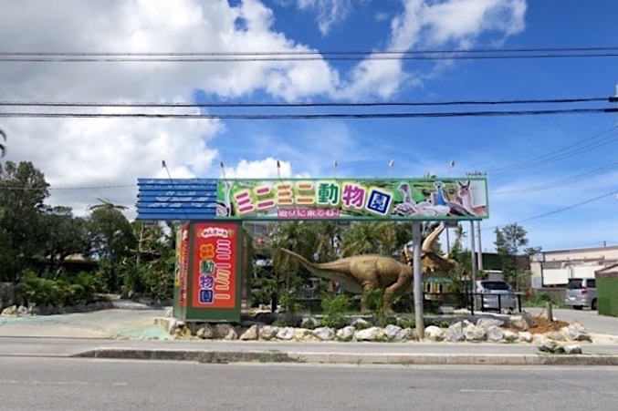 うるま市にある無料の「ミニミニ動物園」の外観