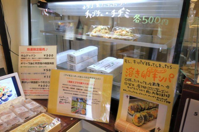 店頭に作り置きで販売されているキンパやチャプチェ、チヂミなどもあった。