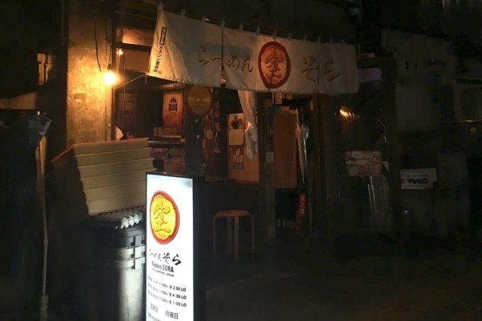 真夜中に輝く、札幌・狸小路5丁目「らーめん空」の入り口。