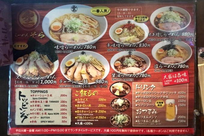 札幌・狸小路「らーめん空」のメニュー表。
