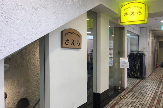 札幌・大通りにある人気店「珈琲とサンドイッチの店 さえら」の外観。
