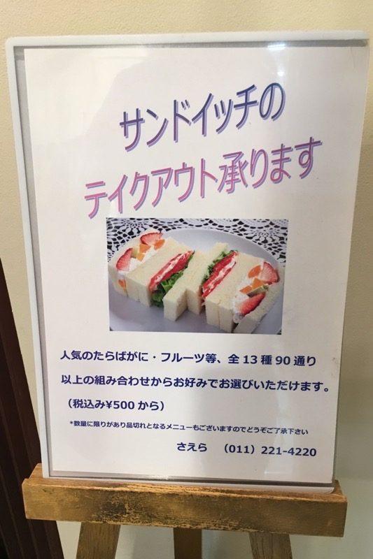 サンドイッチのテイクアウトも可能。電話予約ができる。