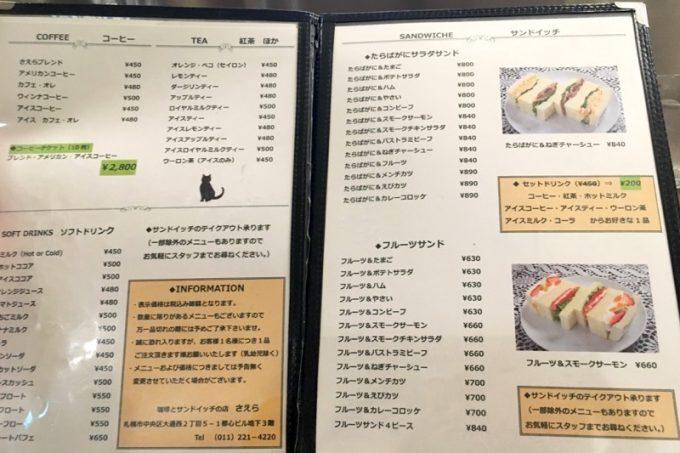 「珈琲とサンドイッチの店 さえら」のメニュー表(その1)